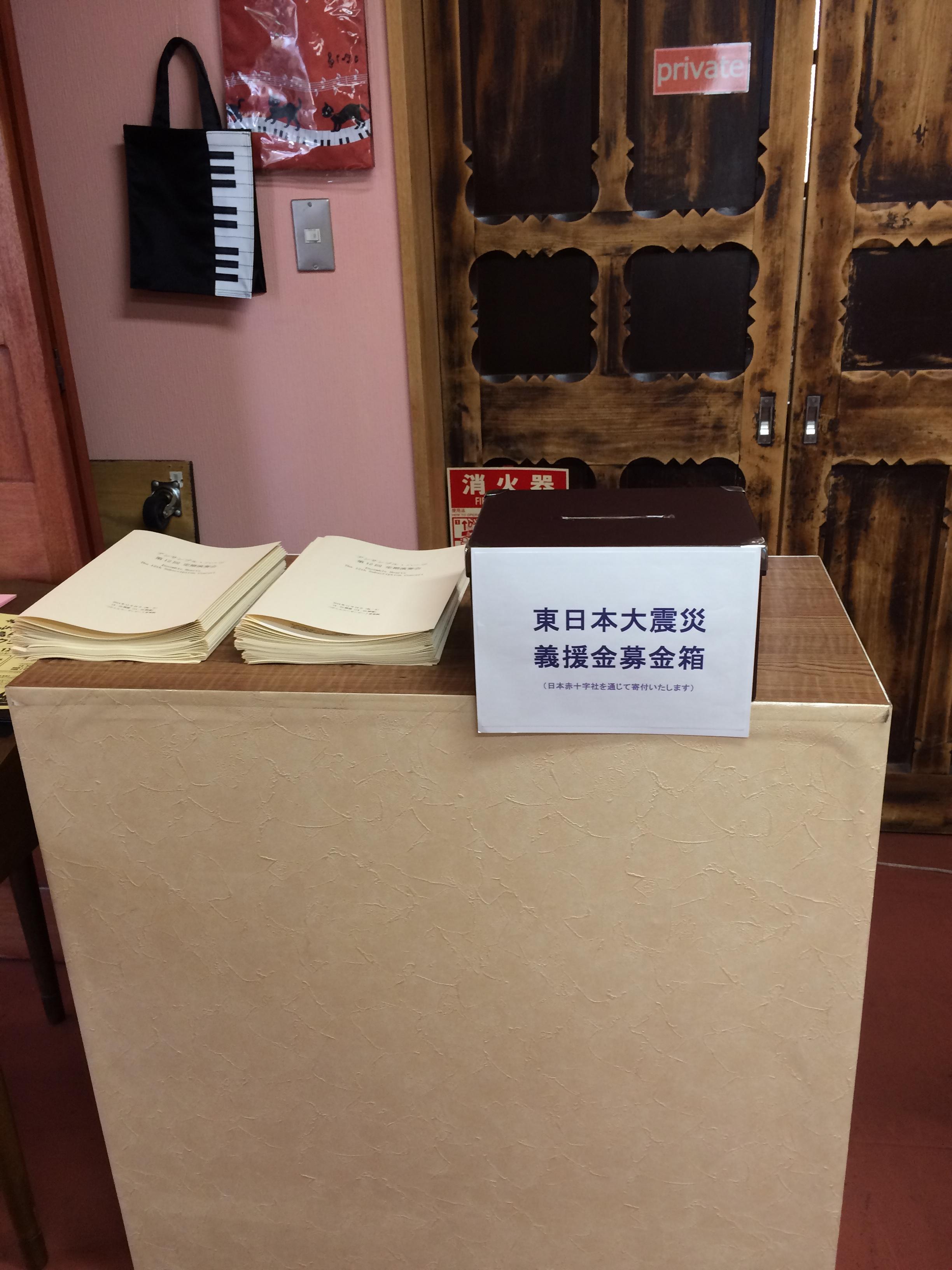 東日本大震災義援金のご報告(第12回定期演奏会)