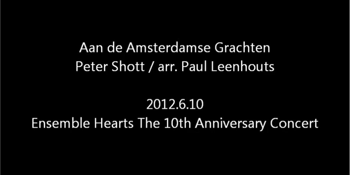 Aan de Amsterdamse Grachten(アムステルダム運河にて) / Peter Shott / Paul Leenhouts