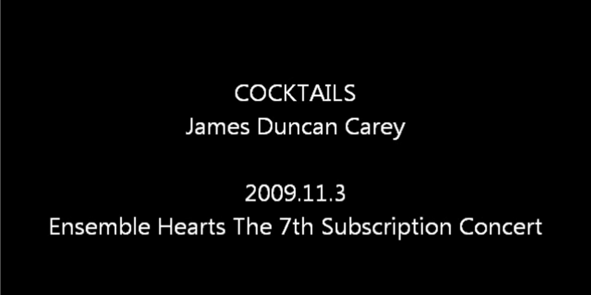 COCKTAILS/James Duncan Carey