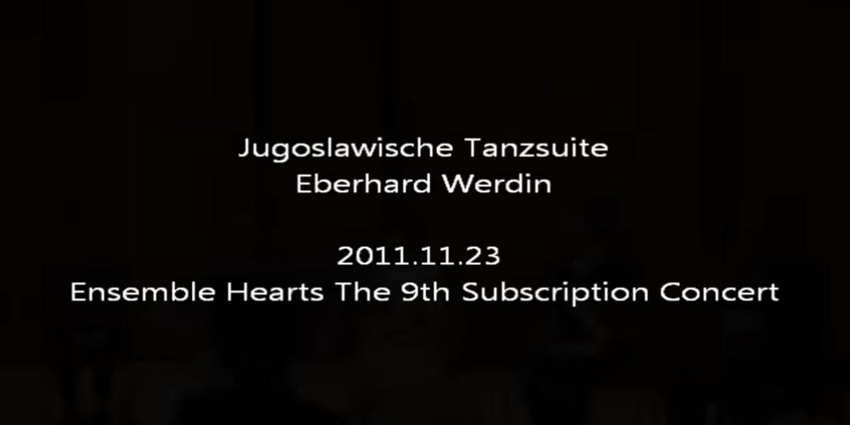 ユーゴスラビア舞踏組曲(Jugoslawische Tanzsuite)/Eberhard Werdin