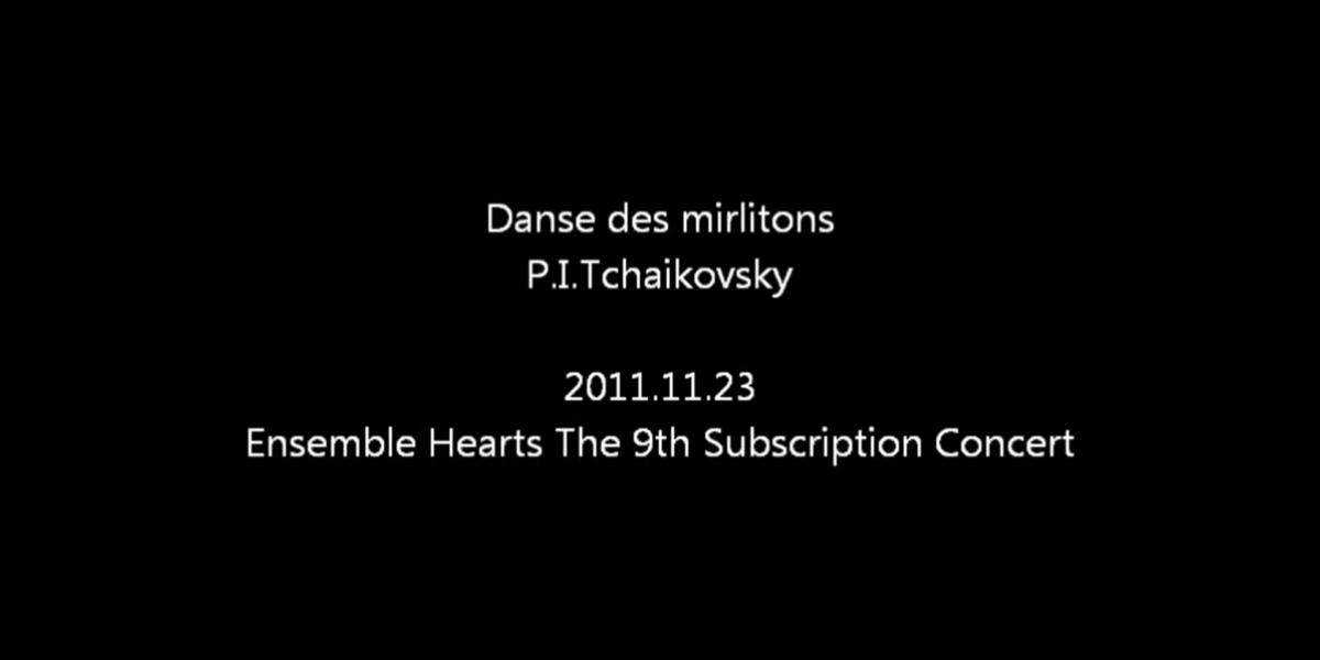 「くるみ割り人形」より「葦笛の踊り」(Danse des mirlitons)/Tchaikovsky