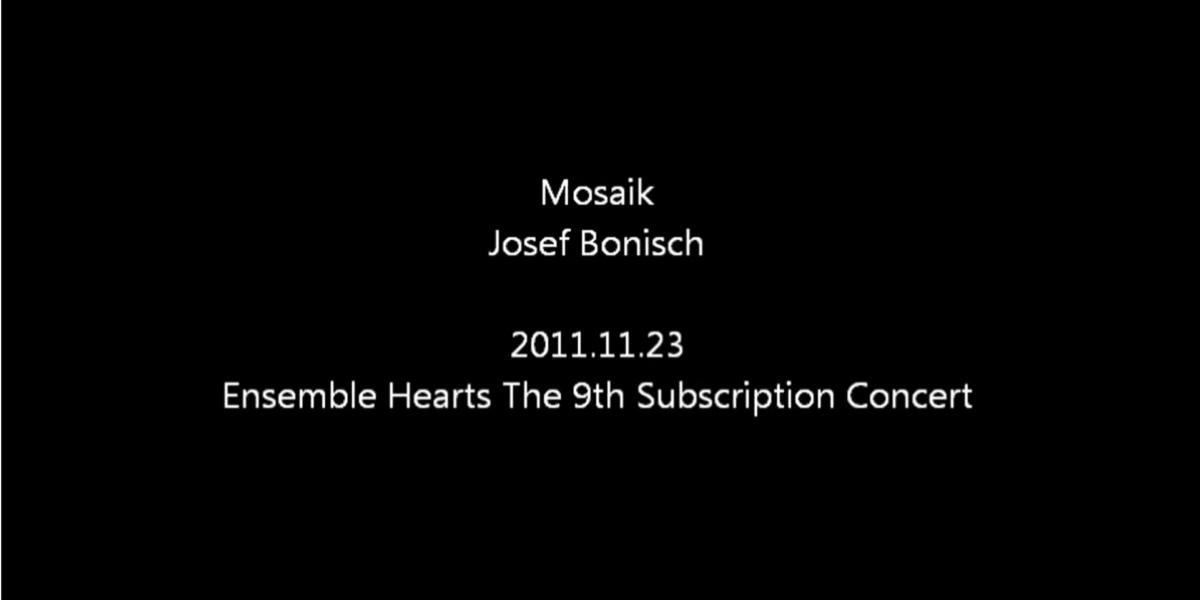 モザイク(Mosaik)/Josef Bonisch