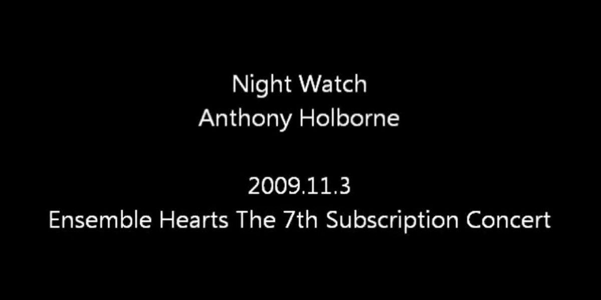 夜警(Night Watch)/Anthony Holborne