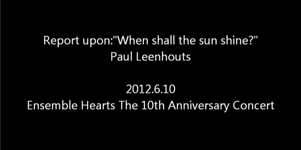 "Report upon:""When shall the sun shine?"" 陽が輝く時(君は心の太陽) / Paul Leenhouts"